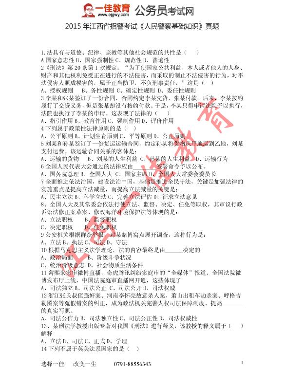 2015年江西省招警考试 人民警察基础知识 真题
