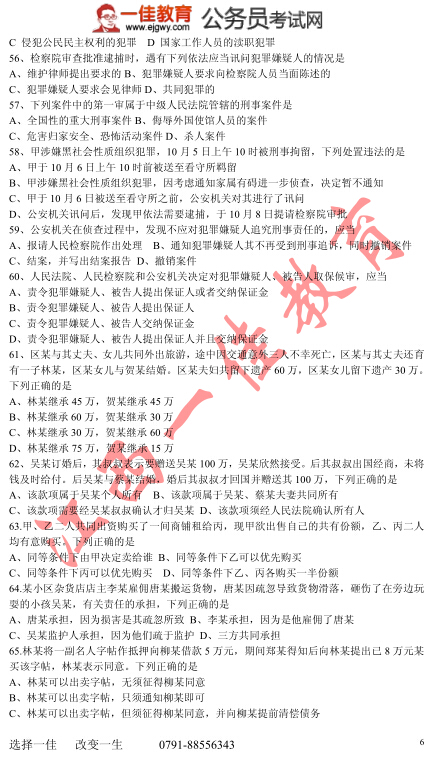 2015年江西省招警考试 人民