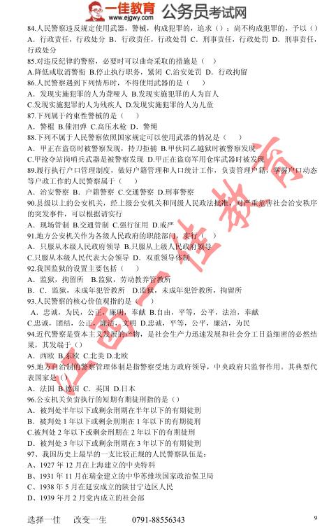 2015年江西省招警考试 人民警察基础知识 真题 7