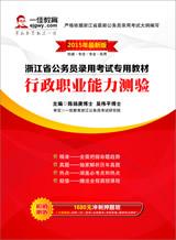 浙江省公务员录用考试专用教材-行政职业能力测验