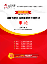 福建省公务员录用考试专用教材-申论