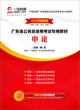 广东省公务员录用考试专用教材-申论