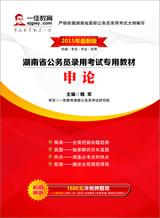 湖南省公务员录用考试专用教材-申论