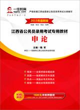 江西省公务员录用考试专用教材-申论