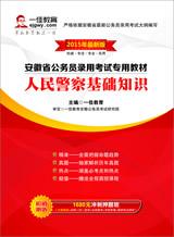安徽省公务员录用考试专用教材-人民警察基础知识