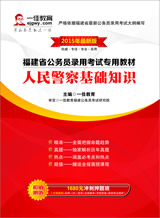 福建省公务员录用考试专用教材-人民警察基础知识