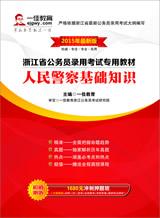 浙江省公务员录用考试专用教材-人民警察基础知识