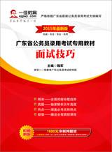 广东省公务员录用考试专用教材-面试技巧