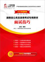 湖南省公务员录用考试专用教材-面试技巧