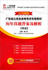 广东省公务员录用考试专用教材-申论历年真题答案及解析