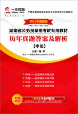 湖南省公务员录用考试专用教材-申论历年真题答案及解析
