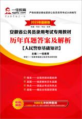 安徽省公务员录用考试专用教材-人基历年真题答案及解析